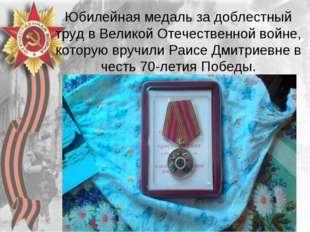 Юбилейная медаль за доблестный труд в Великой Отечественной войне, которую вр