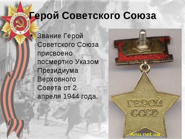 Герой Советского Союза Звание Герой Советского Союза присвоено посмертно Указ...
