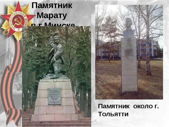 Памятник Марату в г.Минске Памятник около г. Тольятти
