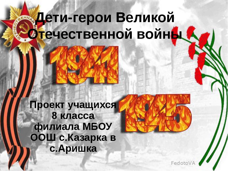 Дети-герои Великой Отечественной войны Проект учащихся 8 класса филиала МБОУ...