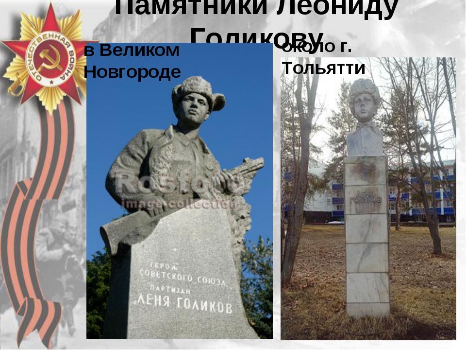 Памятники Леониду Голикову в Великом Новгороде около г. Тольятти