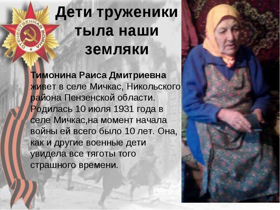 Тимонина Раиса Дмитриевна живет в селе Мичкас, Никольского района Пензенской...