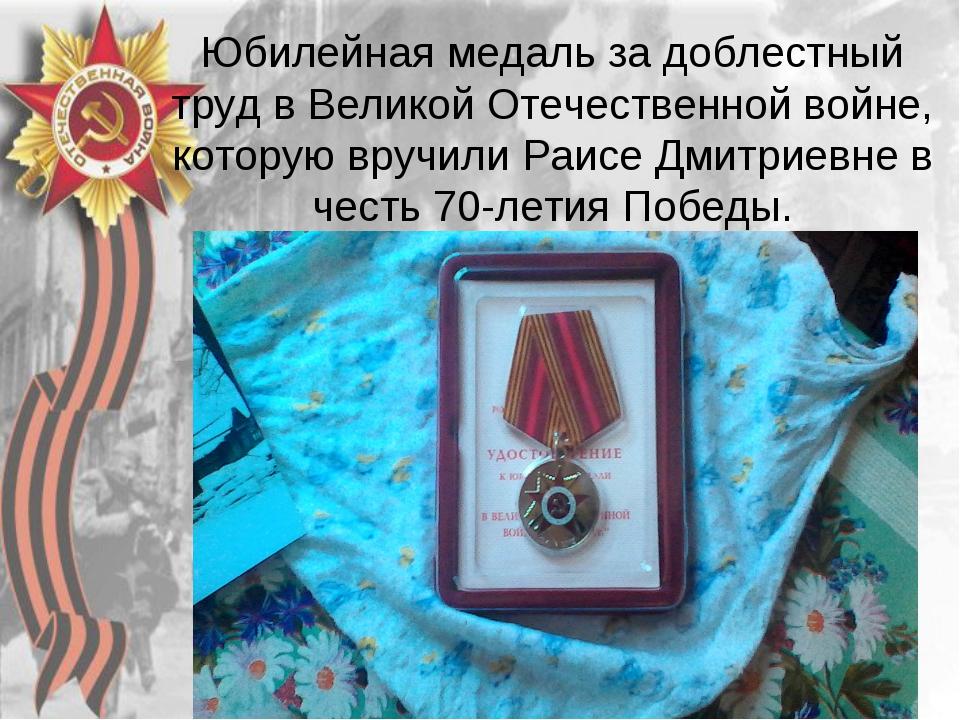 Юбилейная медаль за доблестный труд в Великой Отечественной войне, которую вр...
