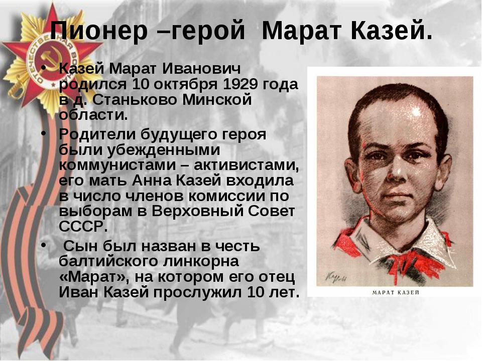 Пионер –герой Марат Казей. Казей Марат Иванович родился 10 октября 1929 года...