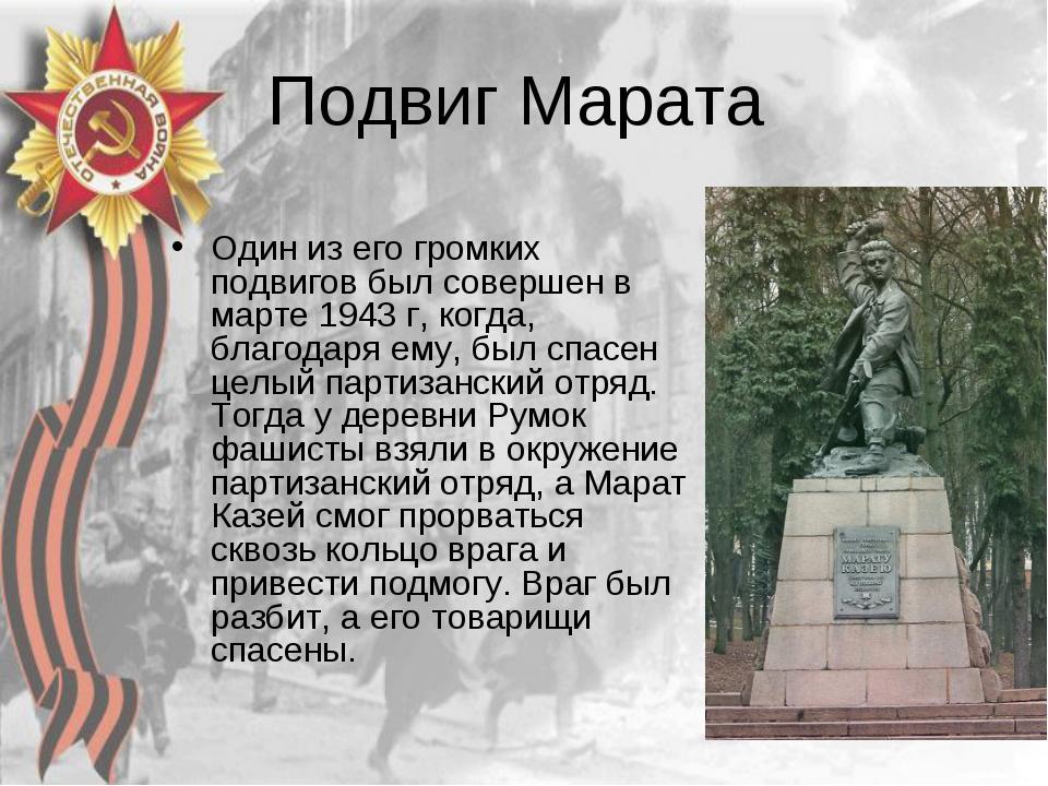 Подвиг Марата Один из его громких подвигов был совершен в марте 1943 г, когда...