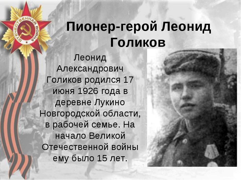 Леонид Александрович Голиков родился 17 июня 1926 года в деревне Лукино Новго...
