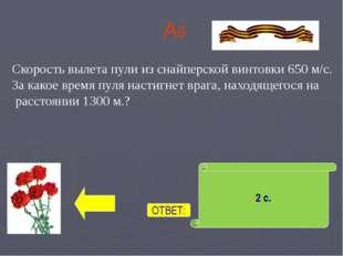 З9 Талалихин ОТВЕТ: Вычисли, заполни таблицу, и ты узнаешь фамилию лётчика, с