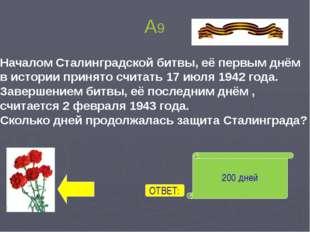Б6 423 пул. ОТВЕТ: За время боёв из оставшихся деталей было собрано 1156 винт