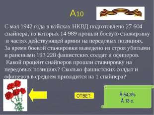Ж5 24 октября 79 батальонов 12 тыс. человек ОТВЕТ: Тула Оборона этого города-
