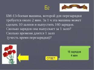 В2 1,8 мин ОТВЕТ: В начале ВОВ в частях Красной Армии появились первые истреб