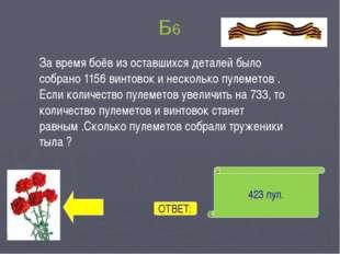 2 с. А6 ОТВЕТ: Скорость вылета пули из снайперской винтовки 650 м/с. За какое