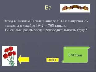 Г4 180 выстрелов ОТВЕТ: Скорострельность противотанкового ружья Симонова: 15