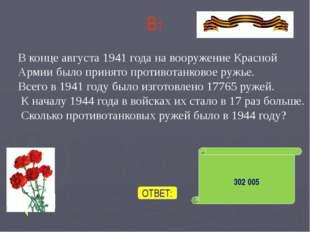 125 г 1/8 часть К5 ОТВЕТ: Во время блокады Ленинграда ежедневная норма хлеба