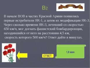 Е7 ОТВЕТ: Керчь Заполните таблицу: Ь -13 + (-34) К 9 + (-15) Е 21- 24 Ч -7+ 1