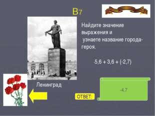 Д10 500 м ОТВЕТ: На каком расстоянии от советского воина находился немецкий т