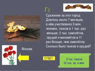 Д5 25 000 ОТВЕТ: хххх Севастополь Найдите значение выражения и узнаете назван