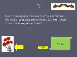 Ж3 78 110 мином. ОТВЕТ: Советская артиллерийская промышленность за годы войны
