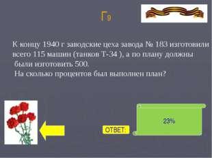 Г10 1/2 ОТВЕТ: Найдите значение выражения и узнаете название города-героя. (3