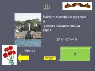 Г2 3 тыс. танков 22 тыс. ор. и мин. ОТВЕТ: Москва Сражение за этот город Длил