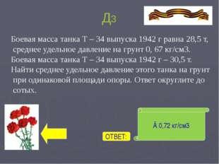 Б8 110 000 в. в год ≈9167 в. в месяц ОТВЕТ: Многократный рост снайперского дв