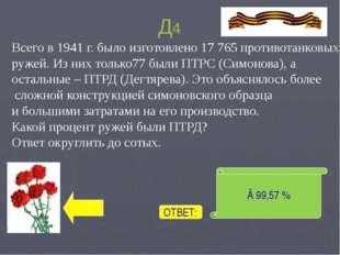 И8 2 532 человек ОТВЕТ: Сколько человек после войны являлись полными Кавалера