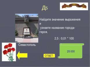 Б3 600 км ОТВЕТ: Расстояние от Бреста до Москвы1000 км. От Москвы до Берлина