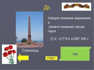 Ж9 Порядковые номера букв алфавита ОТВЕТ: Мурманск Замените числа буквами и п