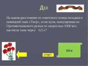 В7 -4,7 ОТВЕТ: Найдите значение выражения и узнаете название города-героя. -5
