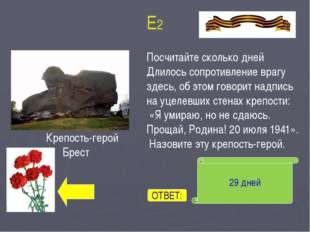 А8 12,5% ОТВЕТ: Гвардейский миномет БМ-13 «Катюша» выпустил 16 снарядов, весо