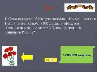 В9 162 с 2,7 мин. ОТВЕТ: Горизонтальная составляющая скорости снаряда, выпуще