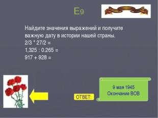 А10 ≈54,3% ≈13 с. ОТВЕТ: С мая 1942 года в войсках НКВД подготовлено 27 604 с