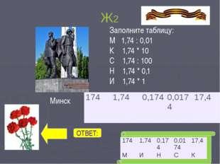 В1 ОТВЕТ: 302 005 В конце августа 1941 года на вооружение Красной Армии было