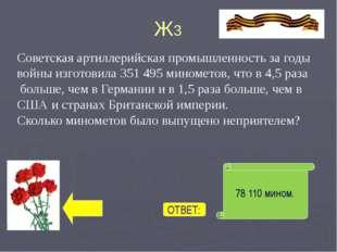 В5 5 танков ОТВЕТ: Учащиеся одной из школ г.Рубцовска собрали 15132 кг металл