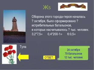 Г8 ≈51 км/ч ОТВЕТ: Скорость танка Т–34-85 при 1700 об/мин. двигателя составля