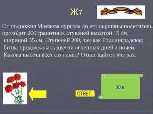Д6 1418 ОТВЕТ: Найдите значение выражения и узнаете название города-героя. (