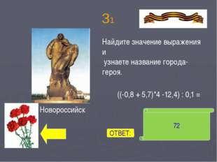 Е5 В 3,25 раза ОТВЕТ: В ходе оборонительного сражения на Курской дуге, советс