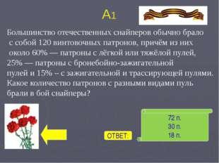 Г6 ≈1,58 м/с ОТВЕТ: Советским конструктором А. Судаевым был создан в 1943 год