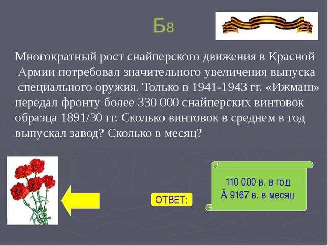 Е1 3 с ОТВЕТ: Пуля вылетает из пулемета «Максим» со скоростью 800 м/с. Прицел...