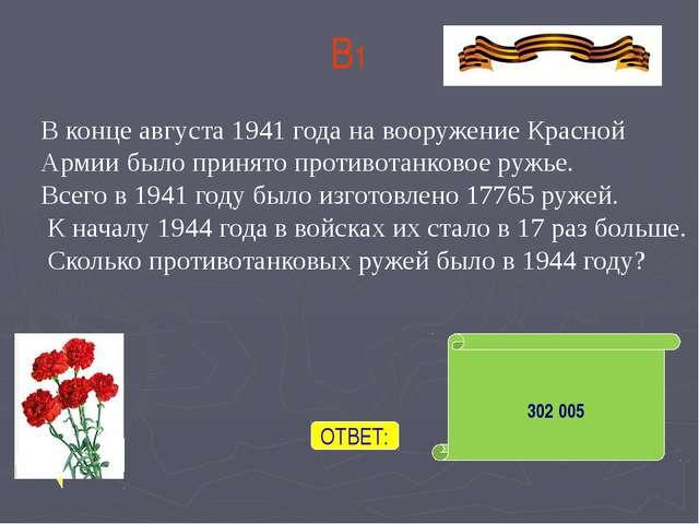 125 г 1/8 часть К5 ОТВЕТ: Во время блокады Ленинграда ежедневная норма хлеба...