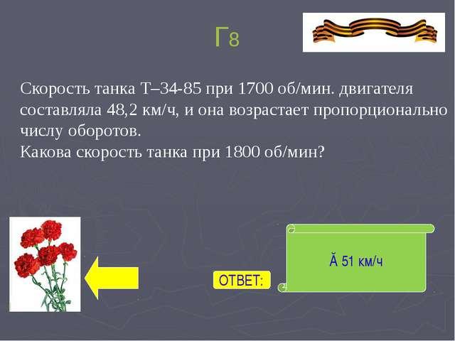 Б2 16 зарядов 4 мин ОТВЕТ: БМ-13-боевая машина, которой для перезарядки требу...