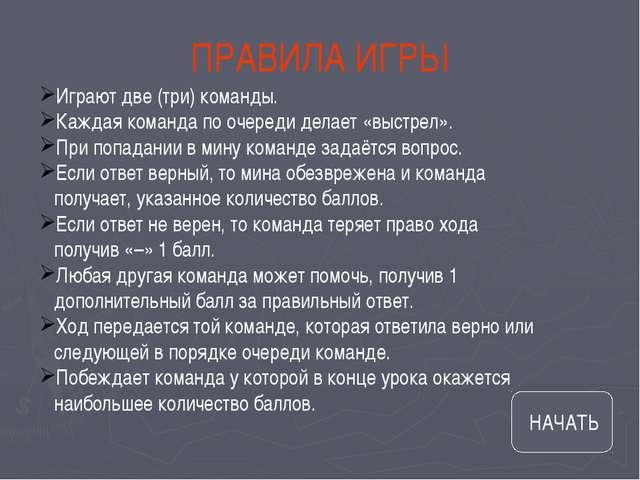 З5 -9 ОТВЕТ: Смоленск Найдите значение выражения и узнаете название города-ге...
