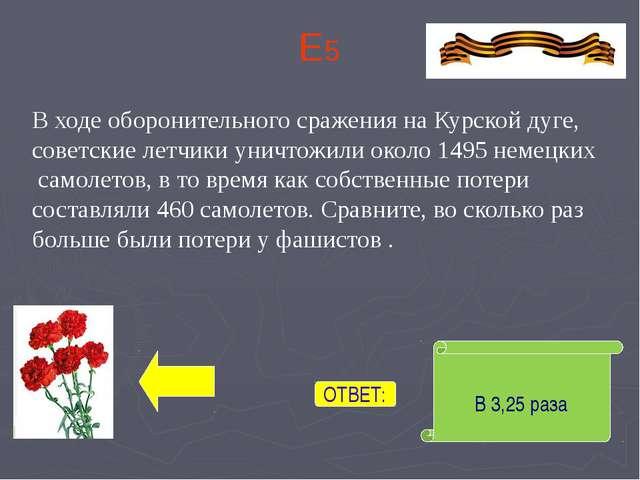 Б10 3 кг серы 19,5 селитры 2,5 угля ОТВЕТ: Порох состоит из селитры, серы и у...