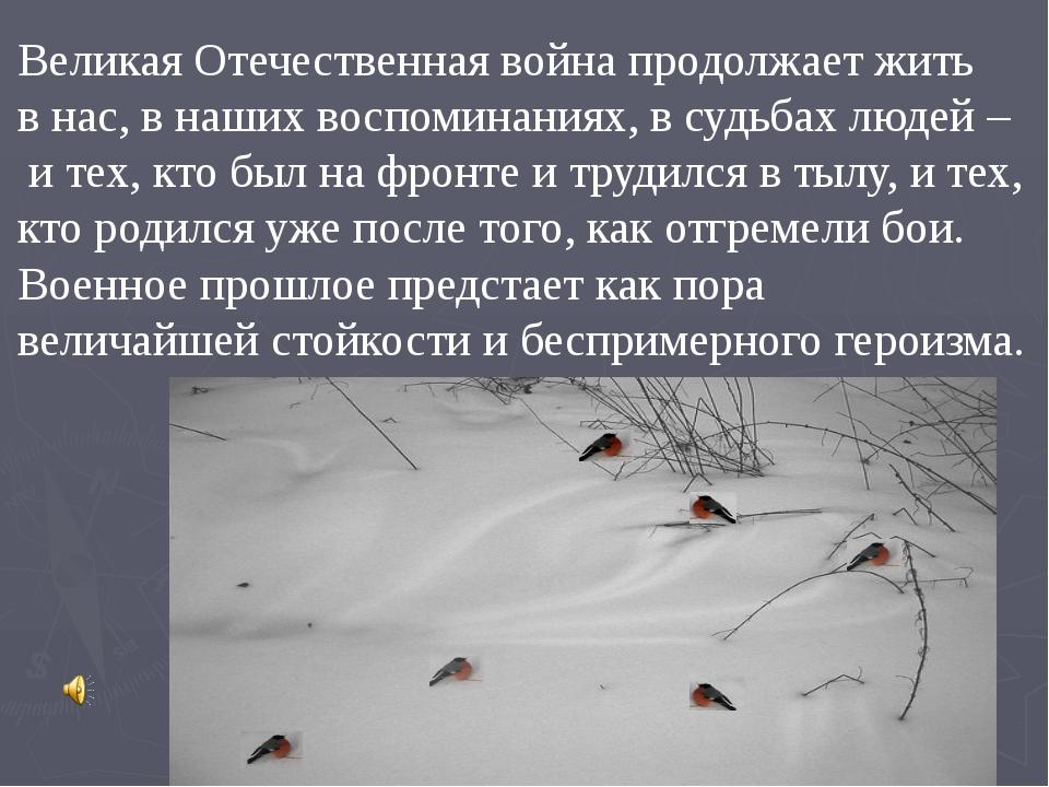 Великая Отечественная война продолжает жить в нас, в наших воспоминаниях, в с...