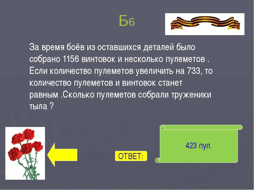 2 с. А6 ОТВЕТ: Скорость вылета пули из снайперской винтовки 650 м/с. За какое...