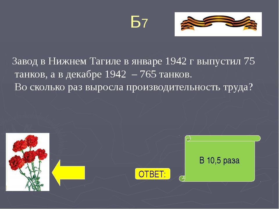 Г4 180 выстрелов ОТВЕТ: Скорострельность противотанкового ружья Симонова: 15...