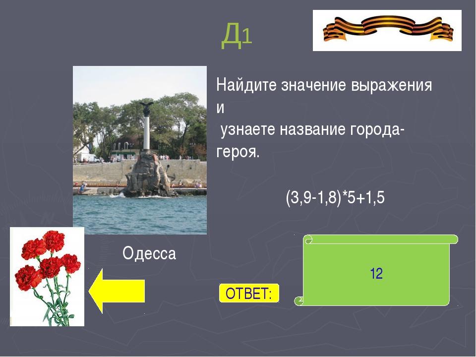 Г2 3 тыс. танков 22 тыс. ор. и мин. ОТВЕТ: Москва Сражение за этот город Длил...