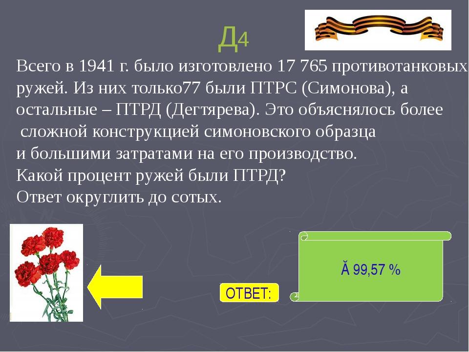 И8 2 532 человек ОТВЕТ: Сколько человек после войны являлись полными Кавалера...