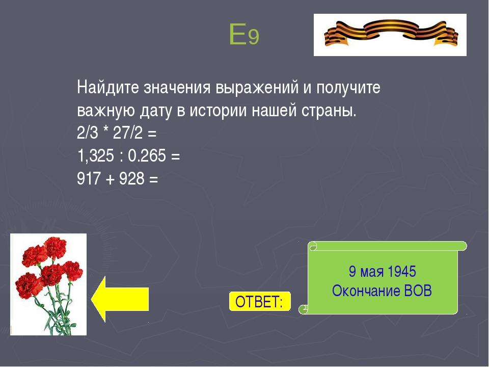 А10 ≈54,3% ≈13 с. ОТВЕТ: С мая 1942 года в войсках НКВД подготовлено 27 604 с...