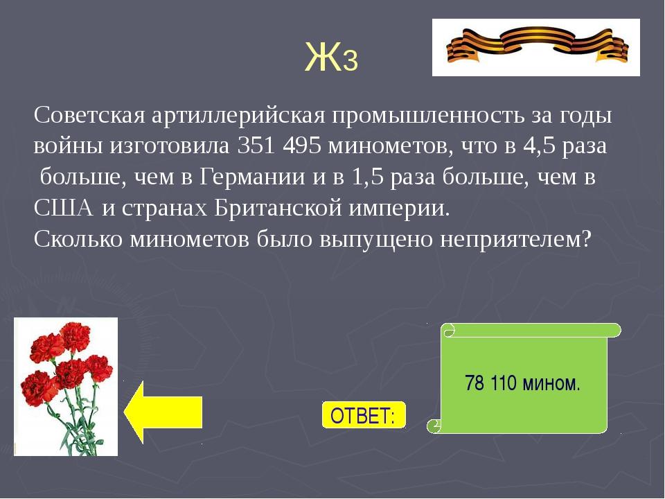 В5 5 танков ОТВЕТ: Учащиеся одной из школ г.Рубцовска собрали 15132 кг металл...