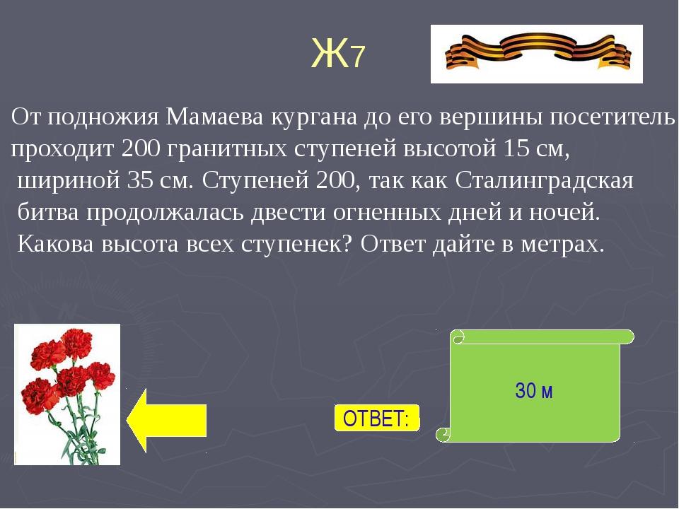 Д6 1418 ОТВЕТ: Найдите значение выражения и узнаете название города-героя. (...
